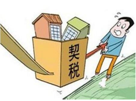买房如何享受契税优惠?