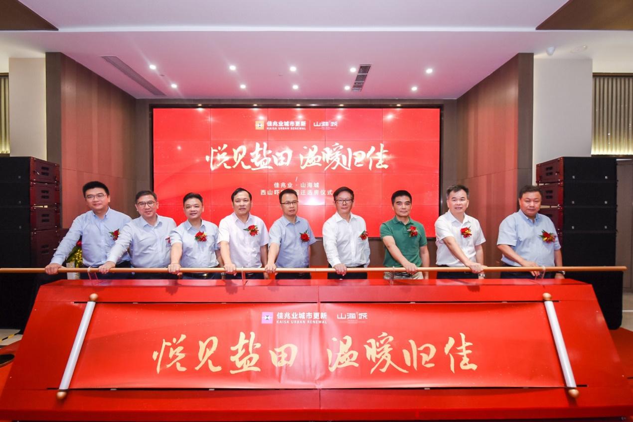 深圳首个城中村异地安置改造项目再启回迁选房