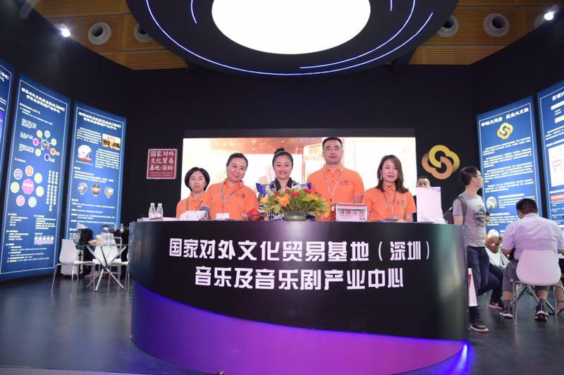 国家对外文化贸易基地(深圳)音乐及音乐剧产业中心亮相文博会