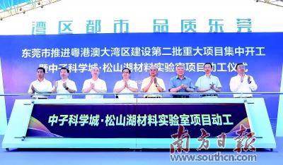 东莞市30个重大项目集中动工 总投资391亿元