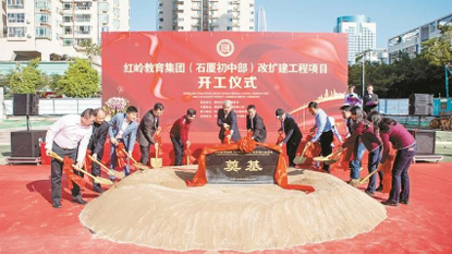 红岭教育集团(石厦初中部)改扩建项目开工