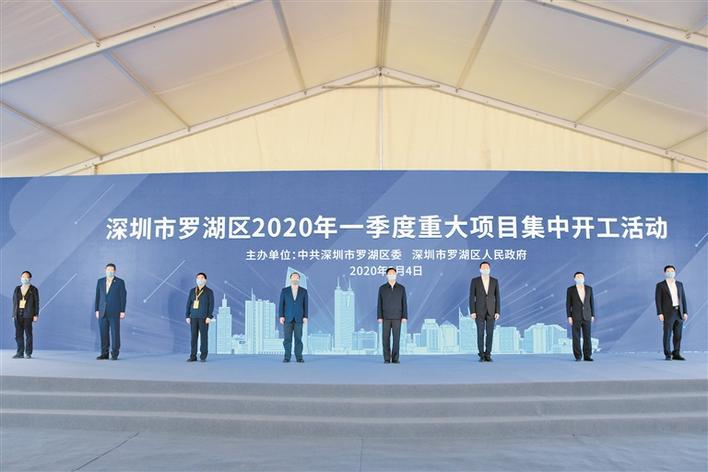 罗湖12个重大项目集中开工 总投资224亿元